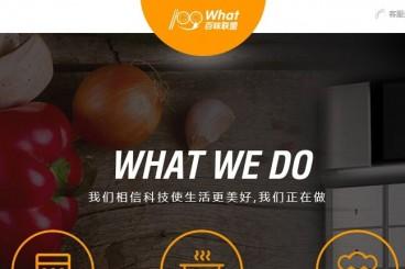 百味联盟O2O餐饮平台