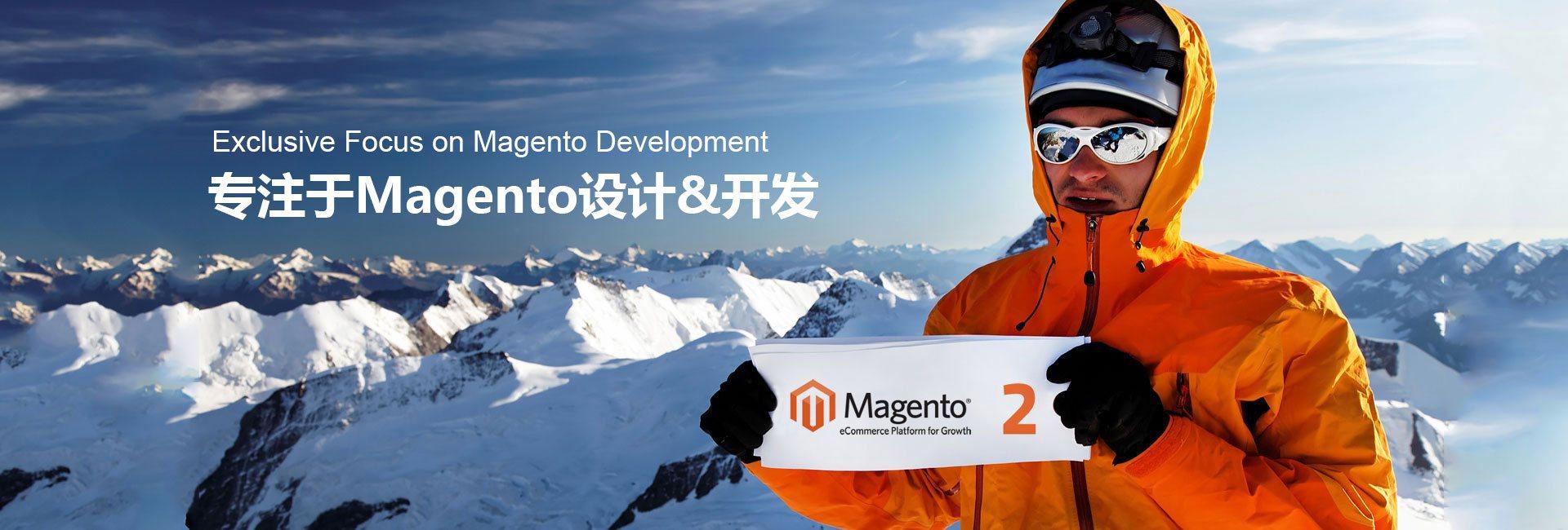 专注Magento设计与开发