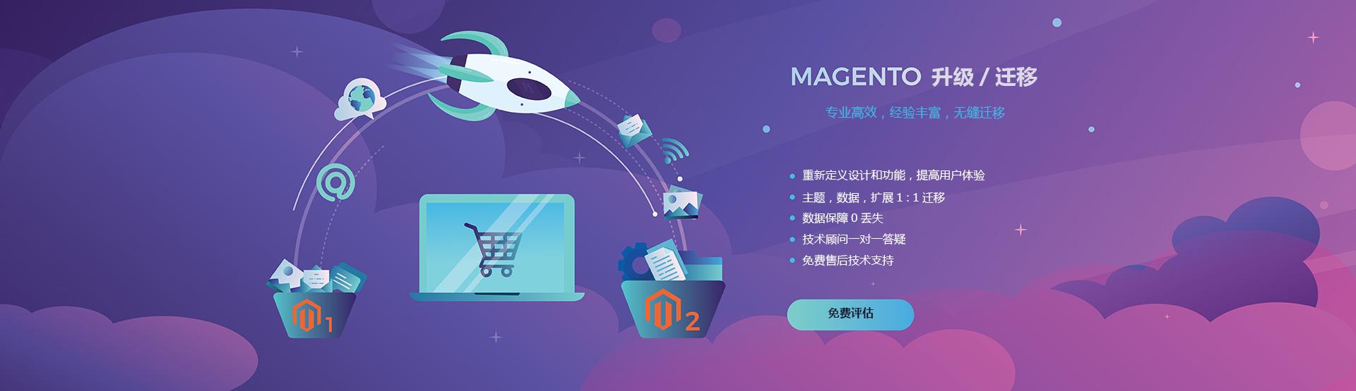 magento2升级/迁移服务